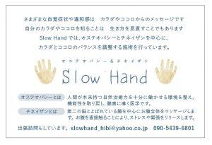 slowhand