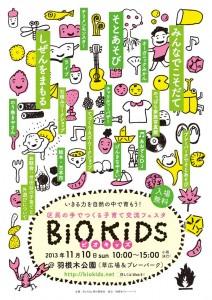 A4_biokids_omote_2013
