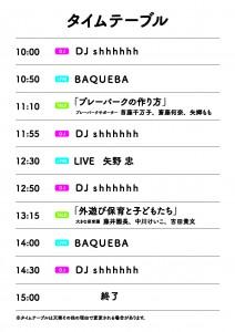 biokids_timetable