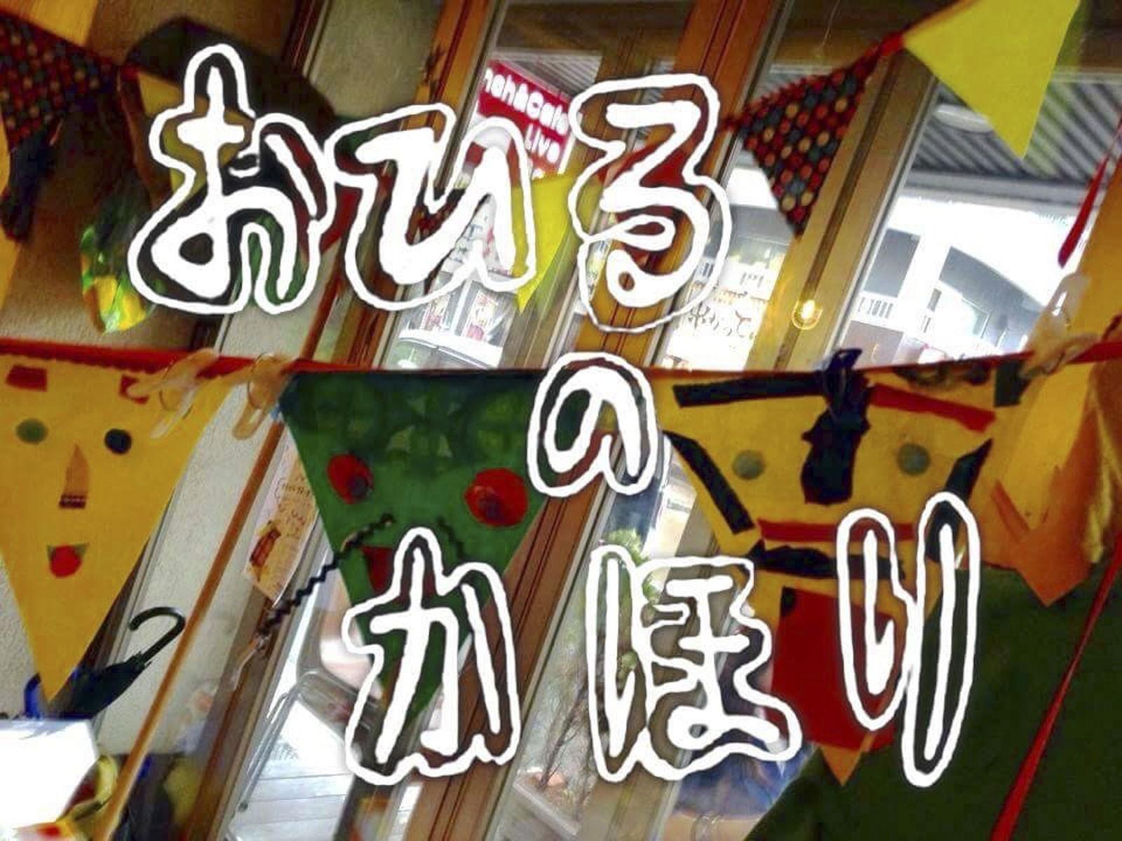 Ohirunokahori_logo