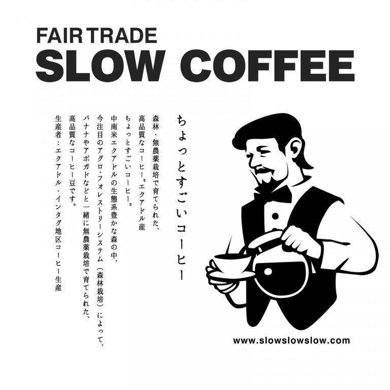 slowcoffee_01